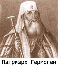 Патриарх Гермоген - герой