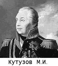 В 1812 кто был царь