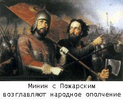 народное ополчение Минина и Пожарского в 17 веке